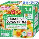 ビッグサイズの栄養マルシェ クリームシチュー(130g+80g)【栄養マルシェ】[ベビー用品]