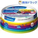 バーベイタム DVD-R DL 8.5GB PCデータ用 8倍速対応 25枚 DHR85HP25V1(1セット)【バーベイタム】[dvd-r dl]【送料無料】