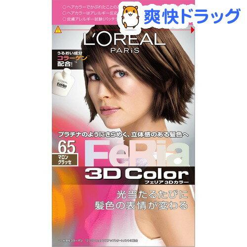 ロレアル パリ フェリア 3Dカラー 65(1セット)【フェリア】[ヘアカラー]...:soukai:10037855