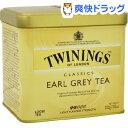 トワイニング 紅茶 アールグレイ 缶(200g)【トワイニング(TWININGS)】[紅茶 アールグレイ]