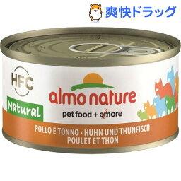 アルモネイチャー 鶏肉とまぐろのご馳走(70g)【170818_soukai】【170804_soukai】【アルモネイチャー】