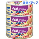 和風シーチキン マイルド ほんのりしょうゆ味(60g*3コ入)【シーチキン】[缶詰]