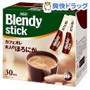 ブレンディスティックコーヒーカフェオレ大人のほろにが(9g*30本入)【ブレンディ(Blendy)】