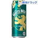 サッポロ ホワイトベルグ 缶(500ml*24本入)