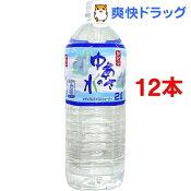 和歌山 ゆあさの水(2L*6本入*2コセット)[水 2l 12本 ミネラルウォーター]【送料無料】