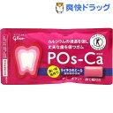 ポスカ ライチカモミール フラットスタイル(12粒)【ポスカ】[特定保健用食品 トクホ]