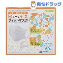 BMC キッズ フィットマスク 使い捨てサージカルマスク 白色(60枚入)[子供用 使い捨て 風邪 ウィルス 予防 花粉 大容量]