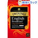 トワイニング イングリッシュブレックファスト(2.0g*20袋入)【トワイニング(TWININGS)】