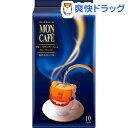 モンカフェ ブルーマウンテンブレンド(8.0g*10袋入)【モンカフェ】[コーヒー]
