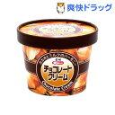スドー 紙カップ チョコレートクリーム(150g)