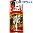【第2類医薬品】フマキラー霧ダブルジェット フォグロンS ゴキブリ用駆除剤(200ml)【ベープ】