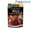 ハインツ フォン・ド・ヴォー&トマトの煮込みハンバーグソース(190g)【ハインツ(HEINZ)】