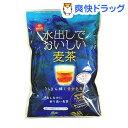 水出しでおいしい麦茶(20g*18袋入)[お茶]