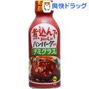 煮込んでおいしいハンバーグソース デミグラス味(340g)