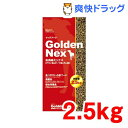 ゴールデンネックス ドッグ ドライ お肉味ミックス(2.5kg)【ゴールデンネックス】[ドッグフード ドライ]