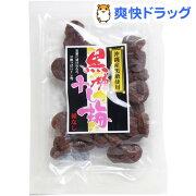 黒糖干し梅 種なし(75g)
