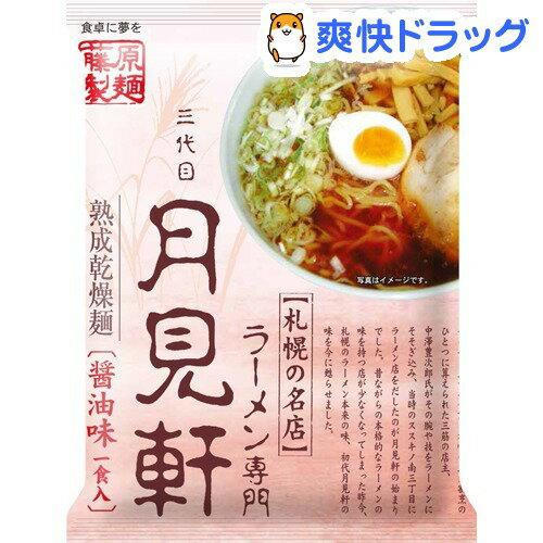 札幌三代目月見軒 醤油(110g)...:soukai:10616425