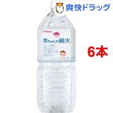 和光堂 ベビーのじかん 赤ちゃんの純水(2L*6コセット)【HLSDU】 /【ベビーのじかん】[離乳食・ベビーフード 飲料・ジュース類]