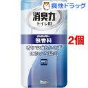 トイレの消臭力 無香料(400mL*2コセット)【消臭力】