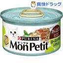 【お得】モンプチ セレクション チキンのトマト添え 彩りソース(85g)【モンプチ】[モンプチセレクション 缶]