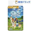 マナーウェア 男の子用 中型犬用(40枚入)
