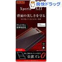 Xperia XZ1 背面保護フィルム TPU 光沢 衝撃吸収 RT-RXZ1F/WBD(1枚入)【レイ・アウト】