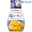 塩レモン(150g)