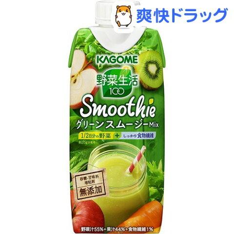 カゴメ 野菜生活100 スムージー グリーンスムージーミックス(330mL*12本入)【野菜生活】