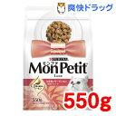 【お得】モンプチ リュクス ドライ バッグ 白身魚とサーモン味の贅沢ブレンド(550g)【モンプチ】