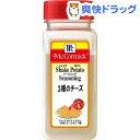 マコーミック 業務用 ポテトシーズニング 3種のチーズ(310g)【マコーミック】