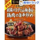 新宿中村屋 本格四川 胡麻のコクと山椒香る 鶏肉の旨辛炒め(100g)【中村屋】