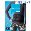 ファイテン ファイテンサポーター 腰用ハードタイプ S(1枚入)【ファイテン】【送料無料】
