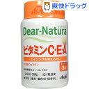 ディアナチュラ ビタミンC・E・A(30粒)【Dear-Natura(ディアナチュラ)】