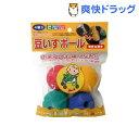 カーボーイ 豆いすボール アソート(4コ入)【カーボーイ】