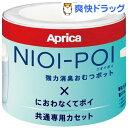 NIOI-POI ニオイポイ×におわなくてポイ 共通専用カセット(3コ入)【アップリカ(Aprica)】【送料無料】