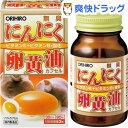 新無臭にんにく卵黄油(120粒入)【オリヒロ(サプリメント)】