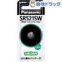 酸化銀電池 SR521SW(1コ入)[ボタン電池]