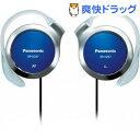 パナソニック ステレオヘッドホン RP-HZ47-A ブルー(1コ入)【パナソニック】