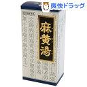 【第2類医薬品】「クラシエ」漢方 麻黄湯エキス顆粒(45包)