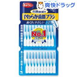 小林製薬のやわらか<strong>歯間ブラシ</strong> 細いタイプ SS-Mサイズ(20本入)【やわらか<strong>歯間ブラシ</strong>】