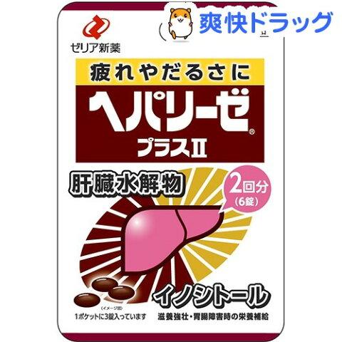 【第3類医薬品】ヘパリーゼプラスII(6錠)【ヘパリーゼ】