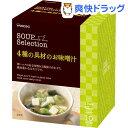 スープセレクション 4種の具材のお味噌汁(10袋入)[ベビー用品]