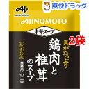味の素 中華スープ 鶏肉と椎茸のスープ 10人分 業務用(98g*2コセット)【味の素(AJINOMOTO)】