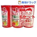 和光堂 元気っち! りんごと野菜(125mL*3本入*6コセット)【元気っち!】[ベビー用品]