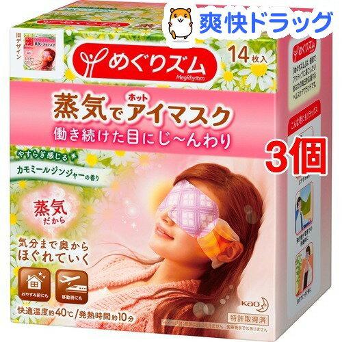 めぐりズム 蒸気でホットアイマスク カモミールジンジャー(14枚入*3コセット)【めぐりズム】[花王]【送料無料】