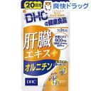 DHC 肝臓エキス+オルニチン 20日分(60粒)【DHC】