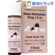 姫マツタケ(岩出101株) 犬猫用サプリメント(10mL)【送料無料】