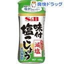 エスビー食品 味付塩こしょう 減塩(100g)