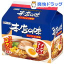 寿がきや 本店の味 メンマしょうゆ味(5食入)