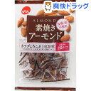 小袋素焼きアーモンド(100g)